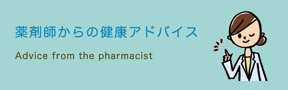 薬剤師からの健康アドバイス