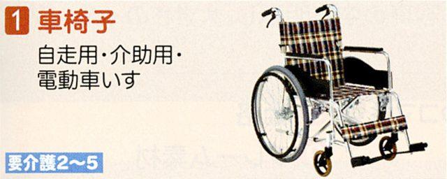 1.車椅子